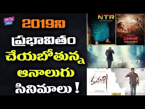 Tollywood New Movies 2019 | Latest Telugu Movies |  YOYO Cine Talkies