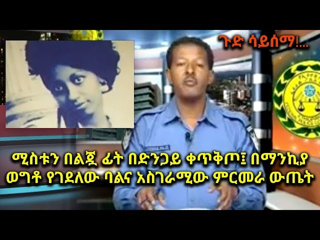 Ethiopian Crime News November 25,2017