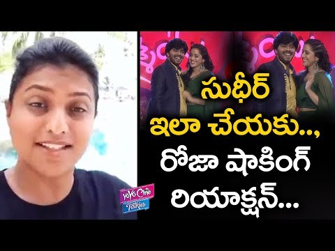 Roja Reaction On Sudheer Proposing Rashmi Video | dhee 10 | Jabardasth | Tollywood | YOYOCineTalkies