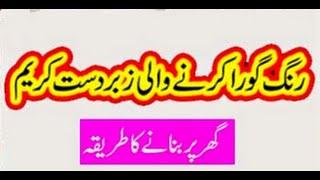 Beauty Cream Formula In Urdu Face Whitening Cream Banane Ka Tarika