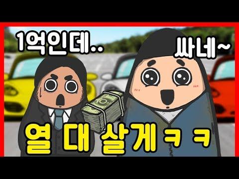 [선택극장] 1억짜리 자동차를 사는 가장 쉬운 방법|빨간토마토
