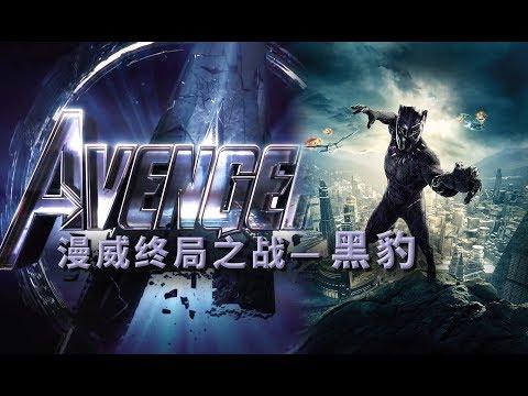 《黑豹》在西方被吹爆,在中国却成漫威倒数第一,原因何在 | 漫威系列#18