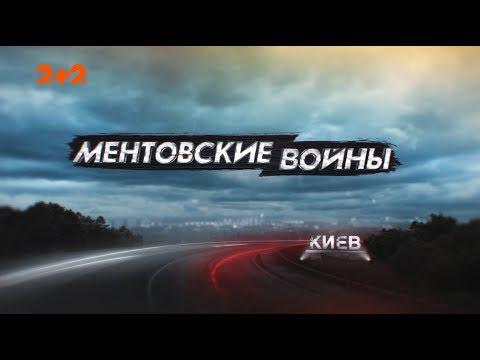 Ментівські війни. Київ. З великої дороги - 1 серія