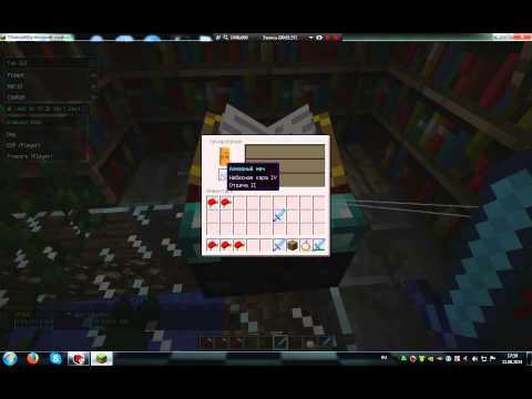 мониторинг сервера майнкрафт 1.8 с броней 1000лвл #9