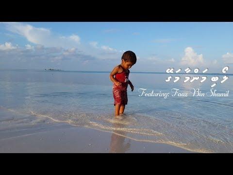 Loabivaa Mamma Magey (ލޯބިވާ މަންމާ މަގޭ މަދަޙަ) - A Song About Mother's Love video