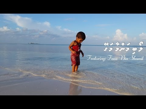 Loabivaa Mamma Magey (ލޯބިވާ މަންމާ މަގޭ މަދަޙަ) - A Song about Mother's Love