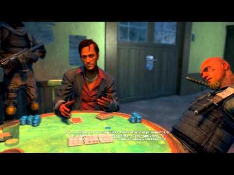 25  Far Cry 3   Ночь покера с Хойтом