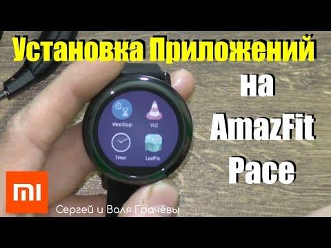 Как Установить Приложения и Игры на Xiaomi AmazFit Pace