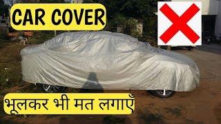 CAR COVER भूलकर भी न लगाएं WATERPROOF सिर्फ एक MYTH है | पछताओगे