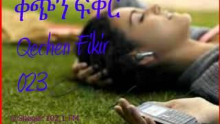 Qechen Fikir 023  (Radio Drama) Sheger 102.1 FM -- MP4