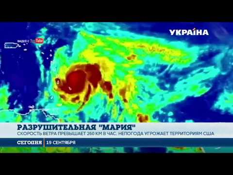 Ураган Мария разрушил целый остров в Карибском море