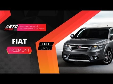 Тест-драйв Fiat Freemont