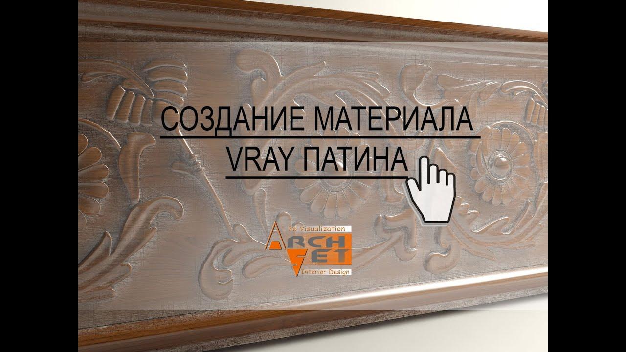 3d max vray текстуры: