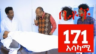 Betoch Ethiopian Comedy Drama Part 171 - New Ethiopian Comedy 2017