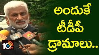 MP Vijaya Sai Reddy Comments On Chandrababu and Son YCP MP Vijaya Sai Reddy Press Meet |