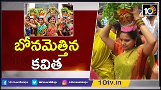 Ex MP Kavitha visits Secunderabad Sri Ujjaini Mahankali Temple | Bonalu Festival  New