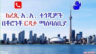 ለረጲ አ.አ. ተጎጂዎች በቶሮንቶ ርዳታ ማሰባሰቢያ - Addis Ababa Koshe - Help from Toronto, Canada - DW