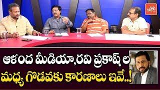 TV9 Ravi Prakash vs Alanda Media over Forgery Case Issue | Reasons TV9 Ravi Prakash Case | YOYO TV