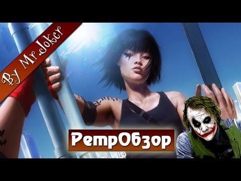 Mirror's Edge - РетрОбзор by Mr.Joker