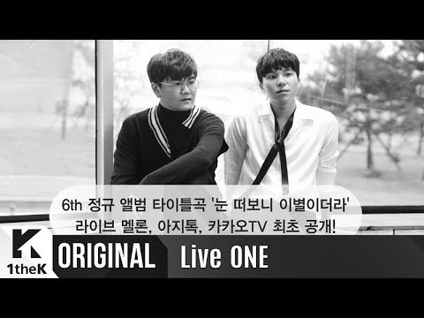 download lagu Teaser Live One라이브원: 4men포맨 – Break Up In The gratis