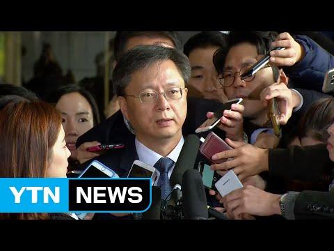 '비위 의혹' 우병우 前 민정수석 검찰 출석 / YTN (Yes! Top News)