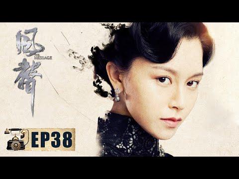 陸劇-風聲-EP 38