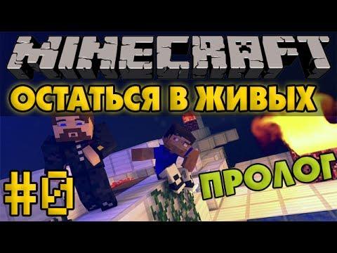 Остаться в живых #0 - Аэропорт - Minecraft Прохождение карты