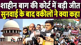 Supreme Court || SC on Shaheen Bagh || Shaheen Bagh ||  CAA || NRC
