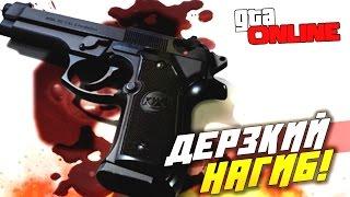 GTA 5 Online PC - ДЕРЗКИЙ НАГИБ! (Угар!)