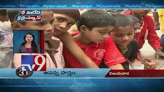 5 Cities 50 News || 16-07-2018 - TV9