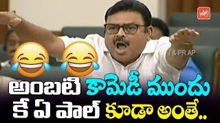 Ambati Rambabu Hilarious Fun In AP Assembly | CM YS Jagan Vs Chandrababu | YSRCP vs TDP