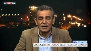 الانتخابات الإسرائيلية.. صعود نتانياهو ومستقبل السلام