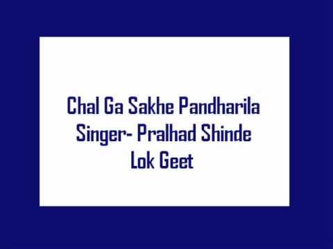 Chal Ga Sakhe Pandharila- Pralhad Shinde Lok geet