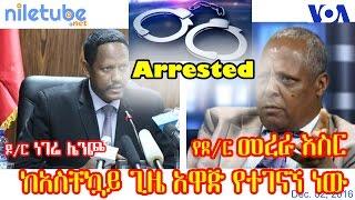 የዶ/ር መረራ እስር ከአስቸኳይ ጊዜ አዋጅ የተገናኘ Dr. Merera Gudina arrest related to SoE - VOA (Dec 02, 2016)