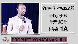 PROPHET YONATAN AKLILU PART 1A ' The End Of World ' - AmlekoTube.com