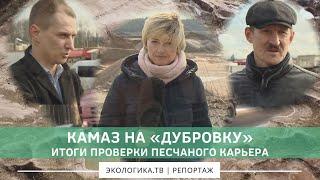 КАМАЗ на «Дубровку», итоги проверки песчаного карьера