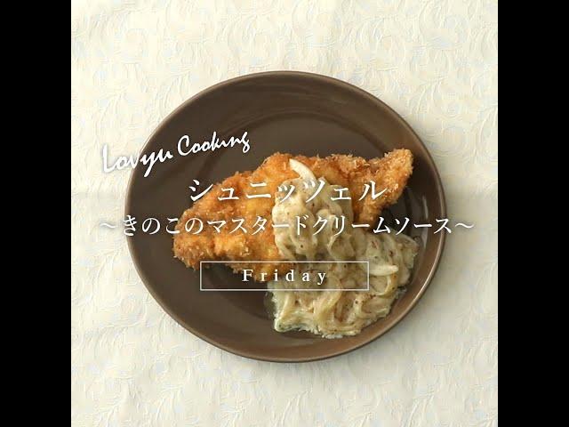 シュニッツェル〜きのこのマスタードクリームソース〜