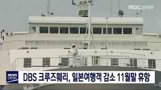 투/DBS 크루즈훼리, 일본여행객 감소 11월말 휴항