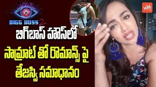 Tejaswi Madivada About Her Relation With Samrat in Bigg Boss House | Bigg Boss 2 Telugu