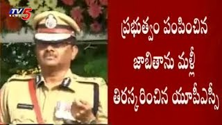 AP DGP Appointment List Rejected By Central Government