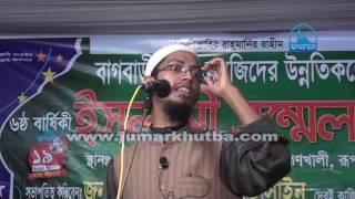 ইসলামি শিক্ষার গুরুত্ব পর্ব-২ (বিনোদন সহ) || বাংলা ওয়াজ || Mufti Mohammad Ali