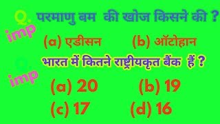 Gk and science questions for-ssc gd, ib, rpf, ssc cgl, chsl, mts, railway, etc.