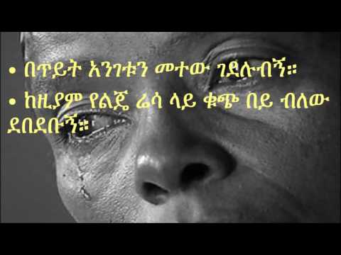 VOA Amharic News: Cruelty Of Ethiopian Security Forces: