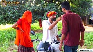 तीस मार खाँ    Rajasthani Hariyanvi Comedy By Kajod & Kaka    Marwadi Masti