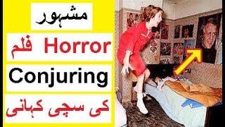Real Story Of Horror Movie The Conjuring - Asal May Kya Hwa Tha ?