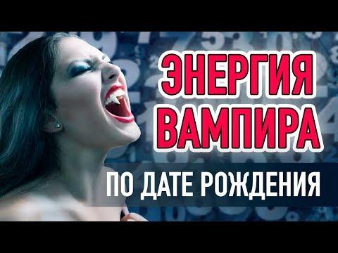 Энергия вампиризма по дате рождения | Нумерология | Ольга Герасимова