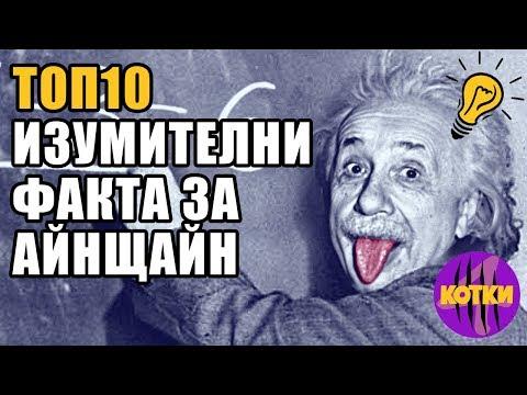 Топ 10 Невероятни истини за Алберт Айнщайн