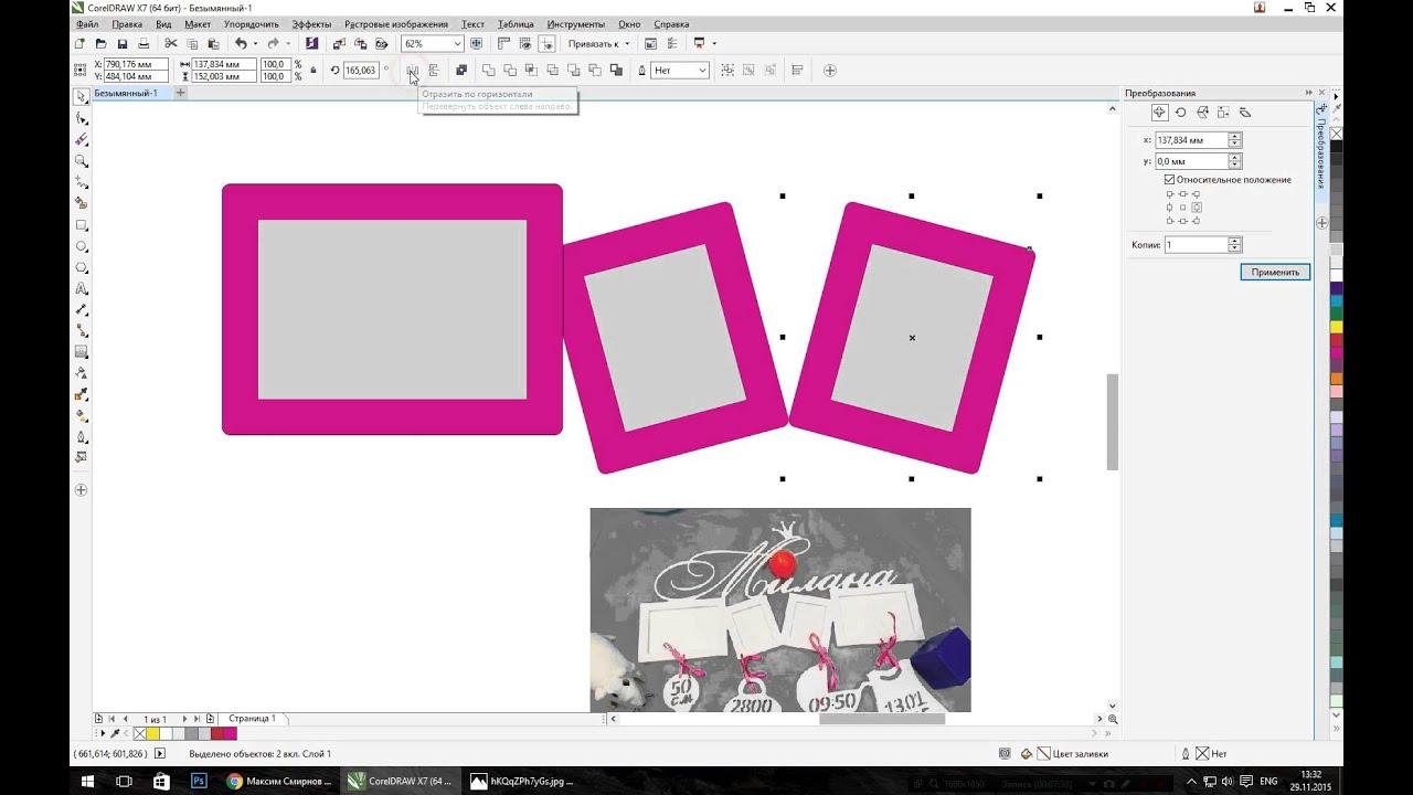 Как сделать рамку для фото в корел