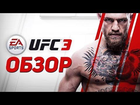 UFC 3 - ЗУБОДРОБИТЕЛЬНЫЙ ОБЗОР