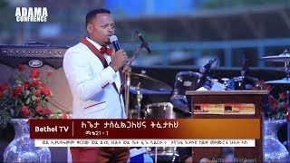Prophet Mesfin Beshu - Adama - AmlekoTube.com